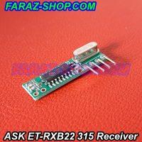 ماژول گیرنده ASK-RF سوپرهترودین RXB22 با فرکانس 315 مگاهرتز