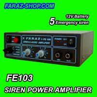 آژیر و آمپلی فایر FE103