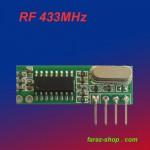 RF433-150x150