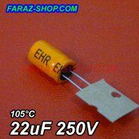 22uF 250V-1-4