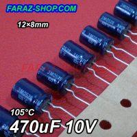 470uF 10V-1-2
