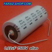 خازن 0.22میکروفاراد 1500ولت
