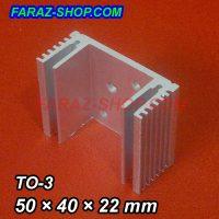 Heatsink-50-40-22 mm-1-4