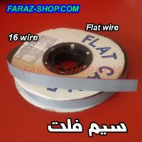 Flat-wire9