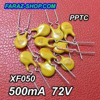 500mA 72V Fuse2