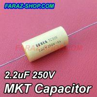 خازن 2.2 میکروفاراد 250 ولت MKT