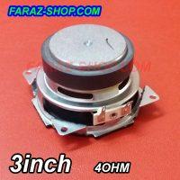 speaker3inch-001