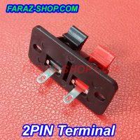 2pin-terminal-2