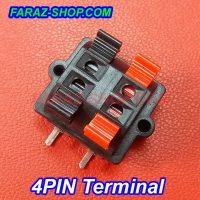 4pin-terminal-1