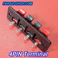 4pin-terminal-5