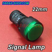 چراغ سیگنال سبز