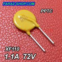 فیوز برگشت پذیر 1.1A - 72V
