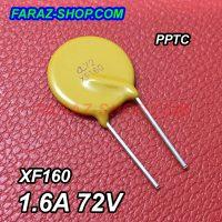 فیوز برگشت پذیر 1.6A - 72V