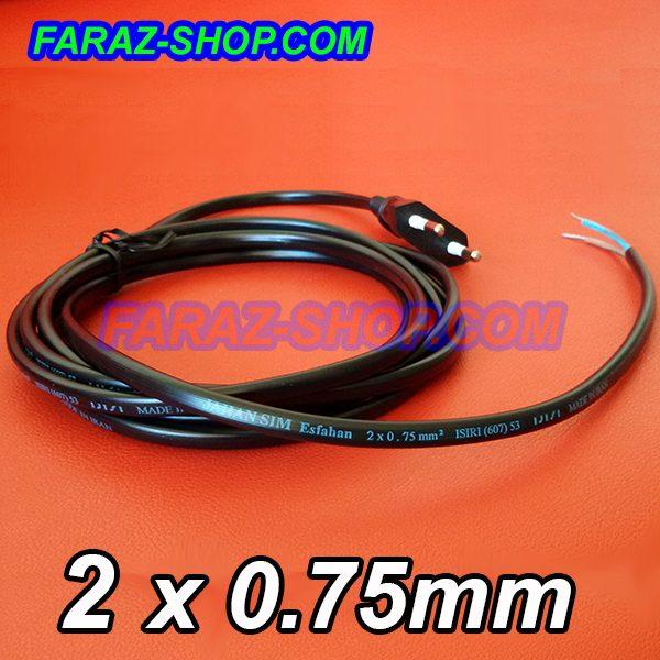 کابل دوشاخدار 2 در 0.75 میلیمتر با طول 2.5 متر