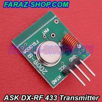 ماژول فرستنده ASK DX-RF با فرکانس 433 مگاهرتز
