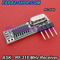 ماژول گیرنده ریموت ASK سوپرهترودین PC-JC02 با فرکانس 315 مگاهرتز