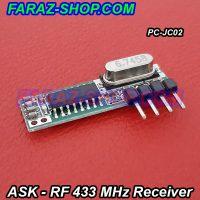 ماژول گیرنده ریموت ASK سوپرهترودین PC-JC02 با فرکانس 433 مگاهرتز