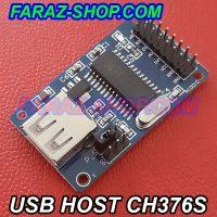 ماژول HOST USB با تراشه CH376S