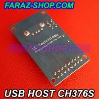 USB-HOST-CH376S-6