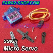 میکرو سروو موتور SG92R